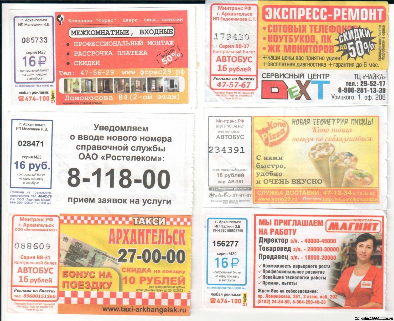 Реклама на билетах в тролейбусах 16 фотография